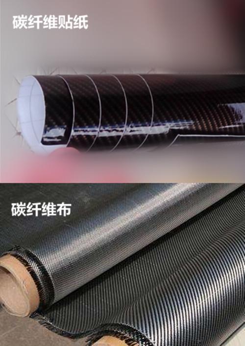 碳纤维贴纸和布
